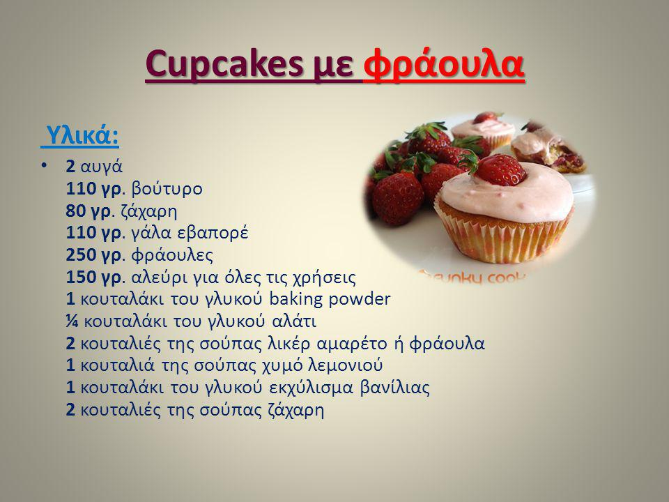 Cupcakes με φράουλα Υλικά: