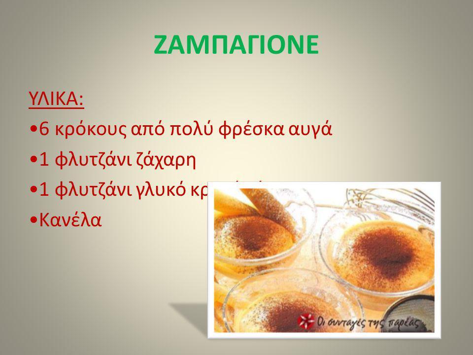ΖΑΜΠΑΓΙΟΝΕ ΥΛΙΚΑ: •6 κρόκους από πολύ φρέσκα αυγά •1 φλυτζάνι ζάχαρη