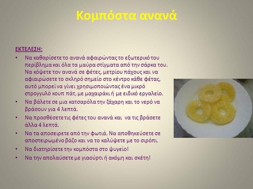 Κομπόστα ανανά ΕΚΤΕΛΕΣΗ: