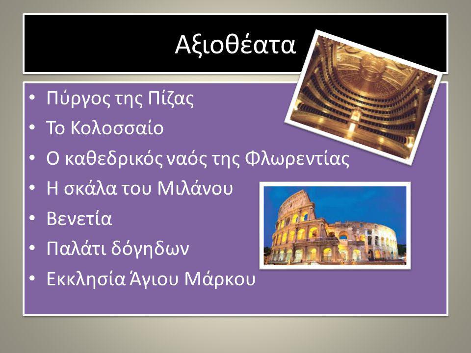 Αξιοθέατα Πύργος της Πίζας Το Κολοσσαίο