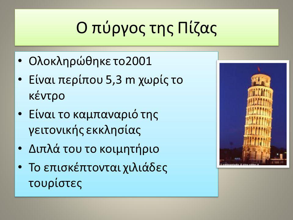 Ο πύργος της Πίζας Ολοκληρώθηκε το2001