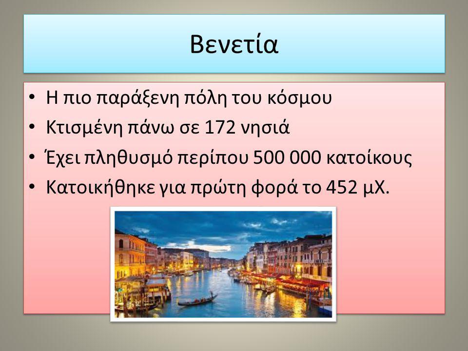 Βενετία Η πιο παράξενη πόλη του κόσμου Κτισμένη πάνω σε 172 νησιά
