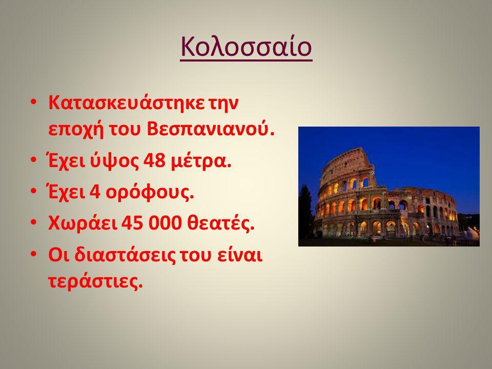 Κολοσσαίο Κατασκευάστηκε την εποχή του Βεσπανιανού.