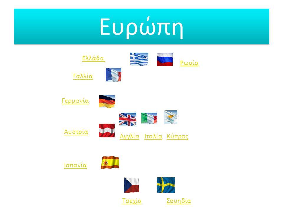 Ευρώπη Ελλάδα Ρωσία Γαλλία Γερμανία Αυστρία Αγγλία Ιταλία Κύπρος