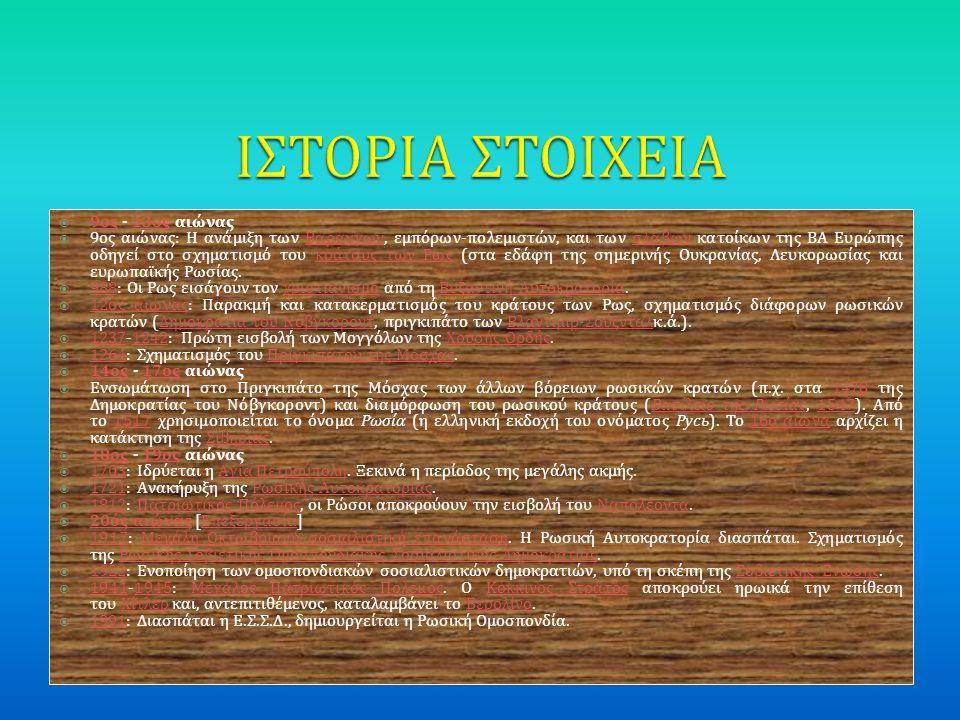ΙΣΤΟΡΙΑ ΣΤΟΙΧΕΙΑ 9ος - 13ος αιώνας