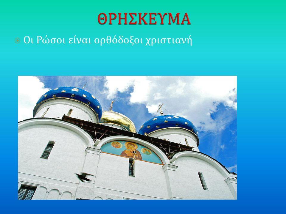 ΘΡΗΣΚΕΥΜΑ Οι Ρώσοι είναι ορθόδοξοι χριστιανή
