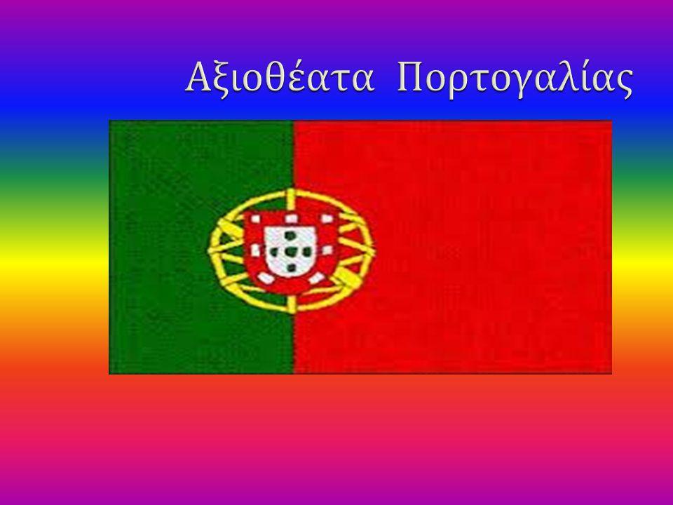 Αξιοθέατα Πορτογαλίας