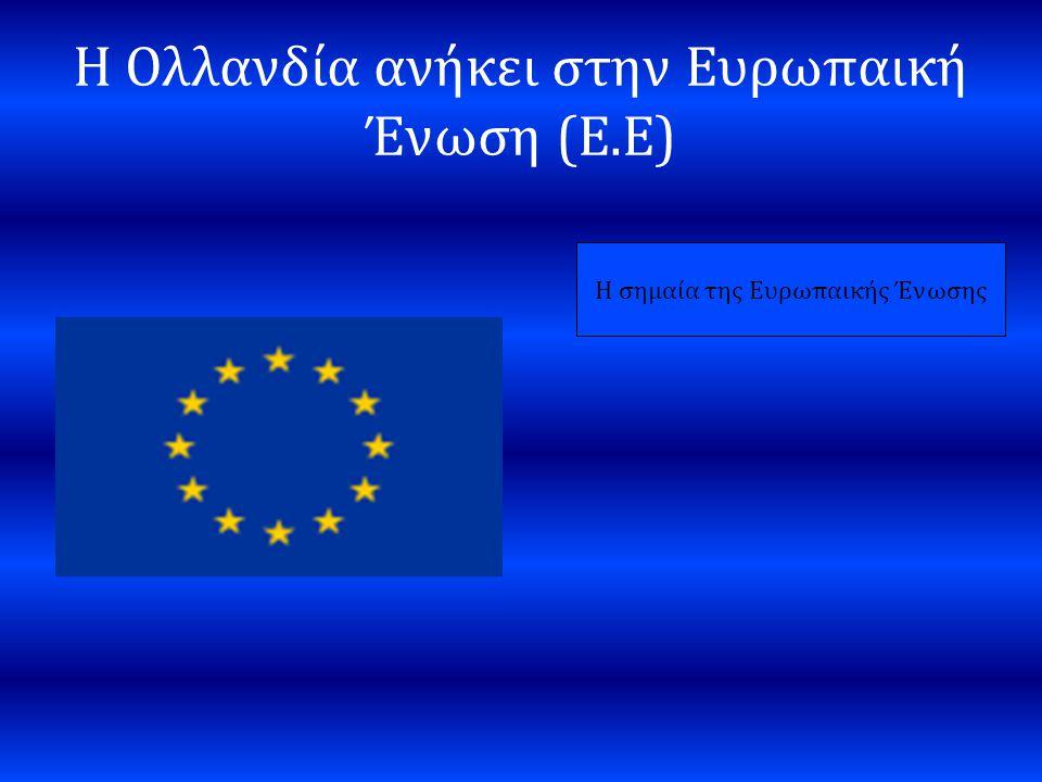 Η Ολλανδία ανήκει στην Ευρωπαική Ένωση (Ε.Ε)