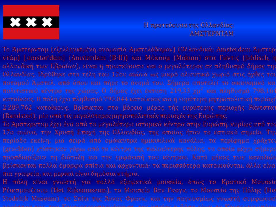 Η προτεύουσα της Ολλανδίας: ΑΜΣΤΕΡΝΤΑΜ