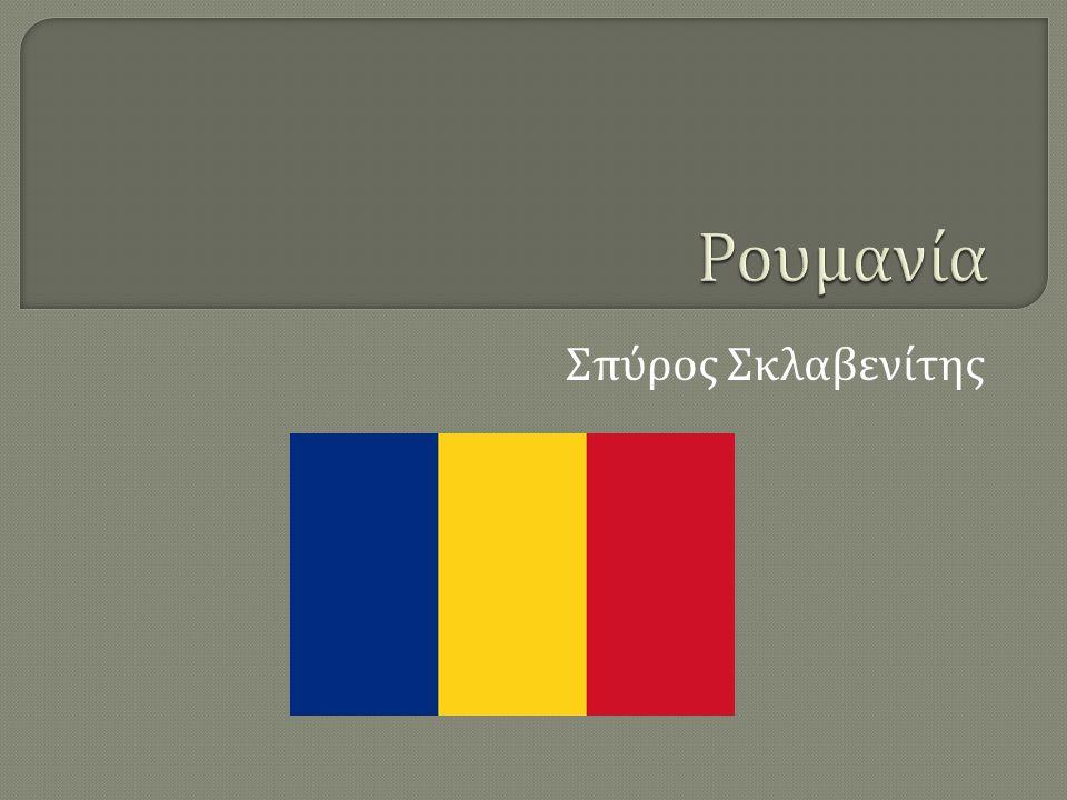 Ρουμανία Σπύρος Σκλαβενίτης