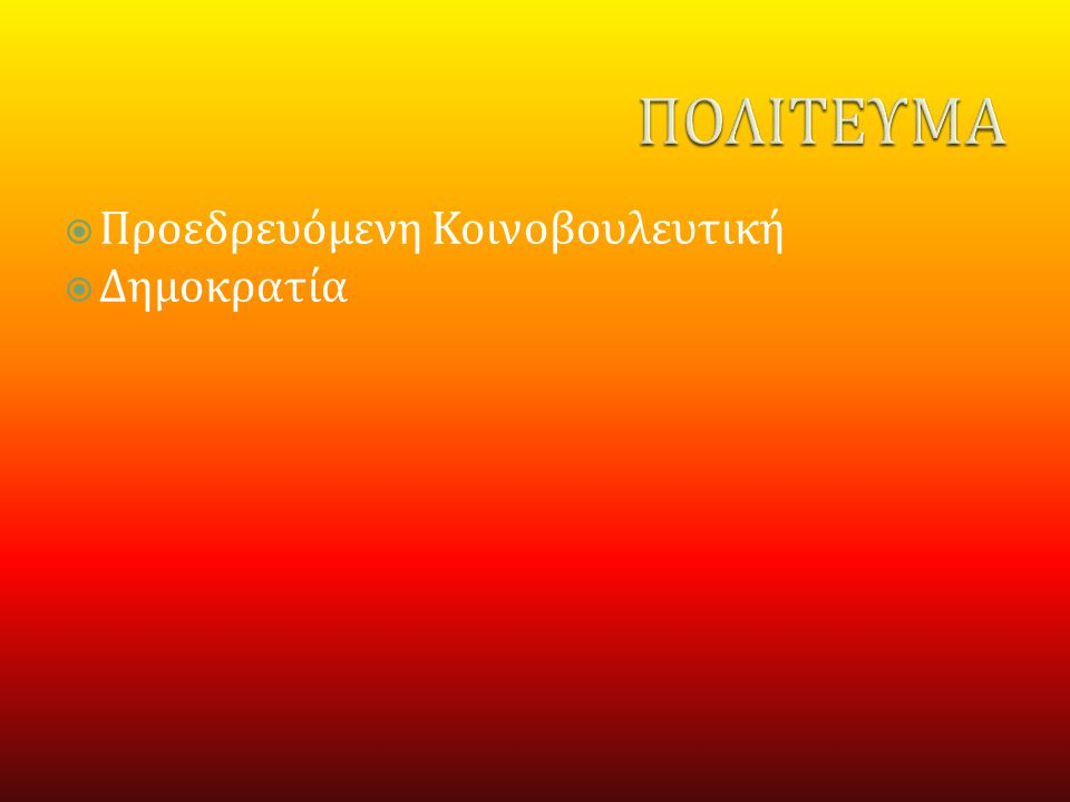 ΠΟΛΙΤΕΥΜΑ Προεδρευόμενη Κοινοβουλευτική Δημοκρατία
