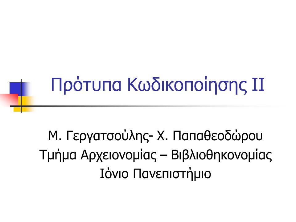 Πρότυπα Κωδικοποίησης II