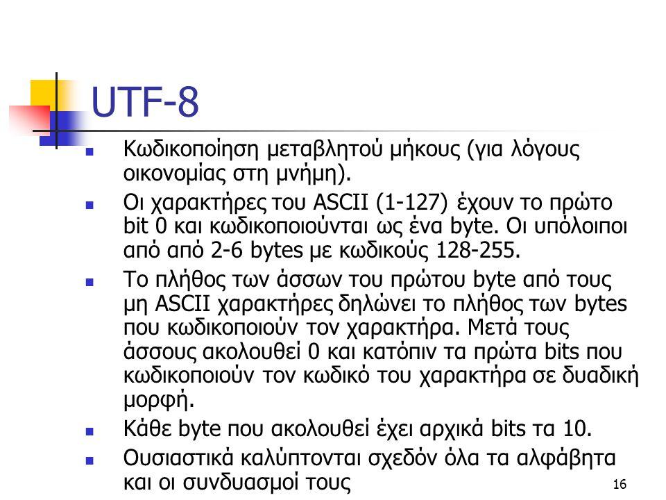 UTF-8 Κωδικοποίηση μεταβλητού μήκους (για λόγους οικονομίας στη μνήμη).