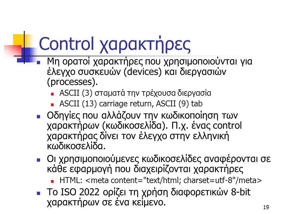 Control χαρακτήρες Μη ορατοί χαρακτήρες που χρησιμοποιούνται για έλεγχο συσκευών (devices) και διεργασιών (processes).