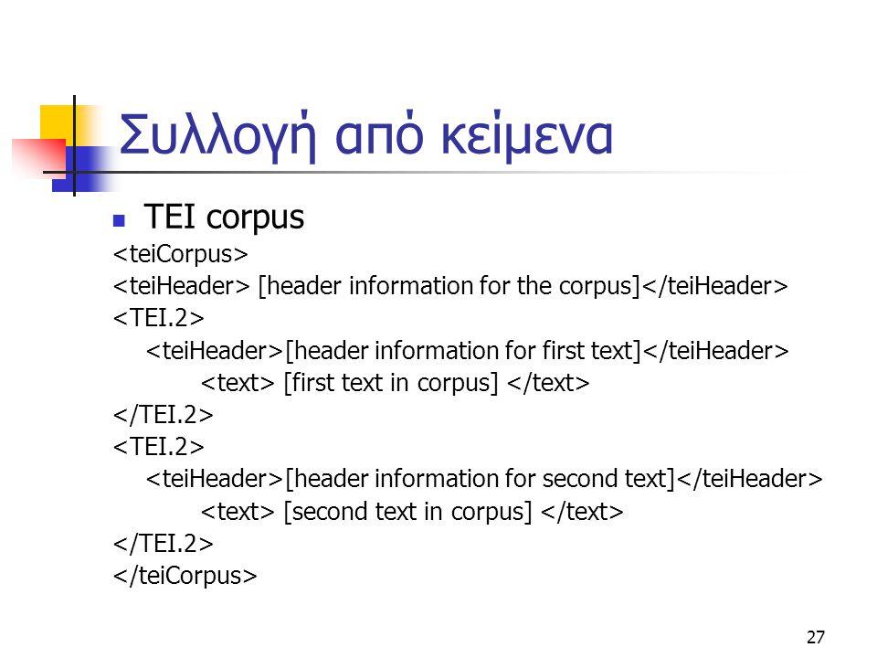 Συλλογή από κείμενα TEI corpus <teiCorpus>