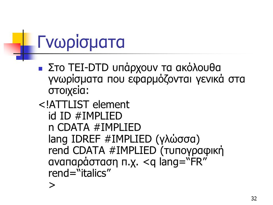 Γνωρίσματα Στο TEI-DTD υπάρχουν τα ακόλουθα γνωρίσματα που εφαρμόζονται γενικά στα στοιχεία: