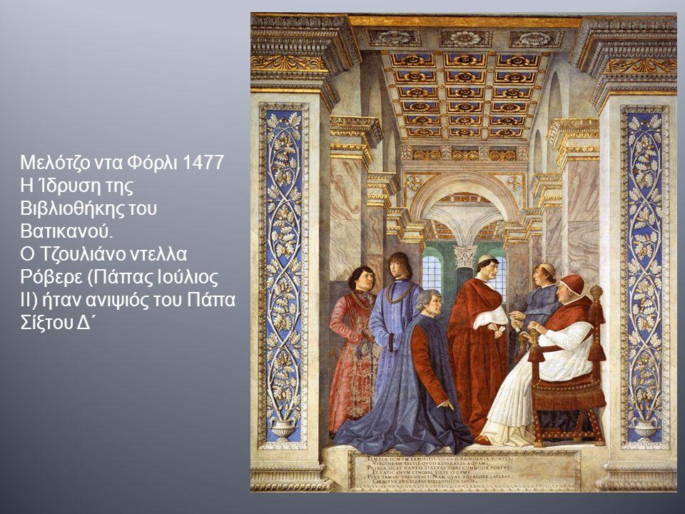 Μελότζο ντα Φόρλι 1477 Η Ίδρυση της Βιβλιοθήκης του Βατικανού.