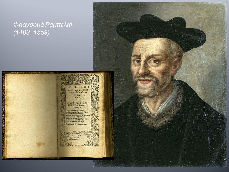 Φρανσουά Ραμπελαί (1483–1559)