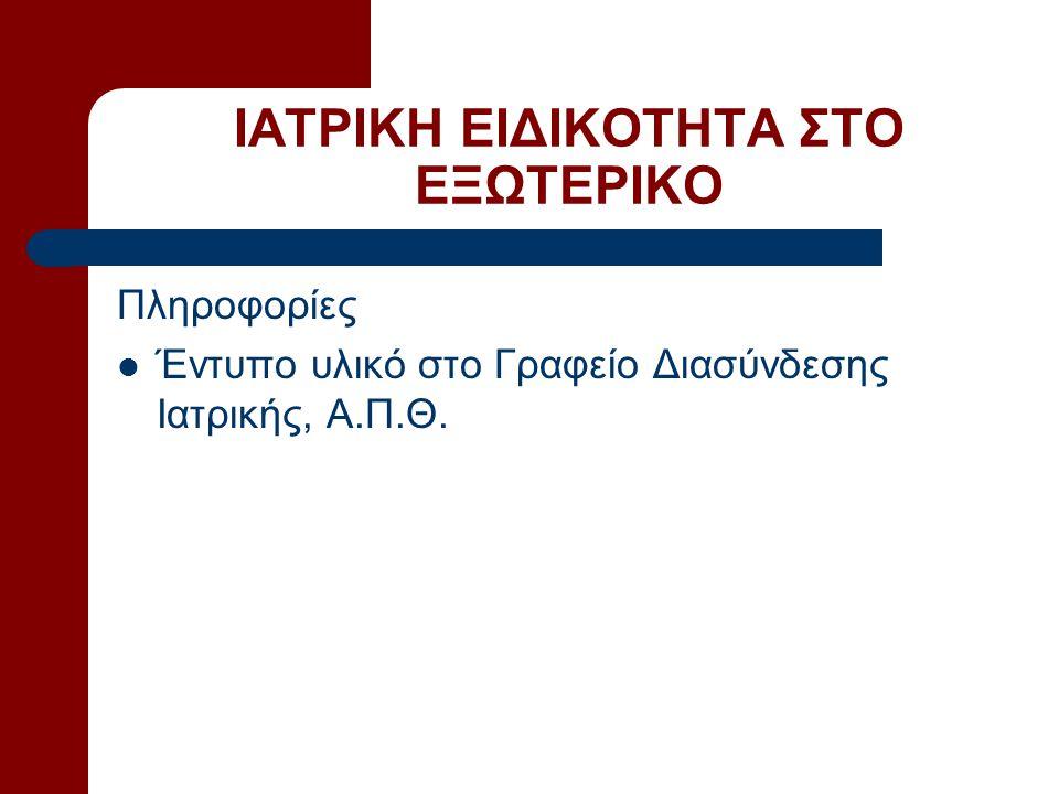 ΙΑΤΡΙΚΗ ΕΙΔΙΚΟΤΗΤΑ ΣΤΟ ΕΞΩΤΕΡΙΚΟ