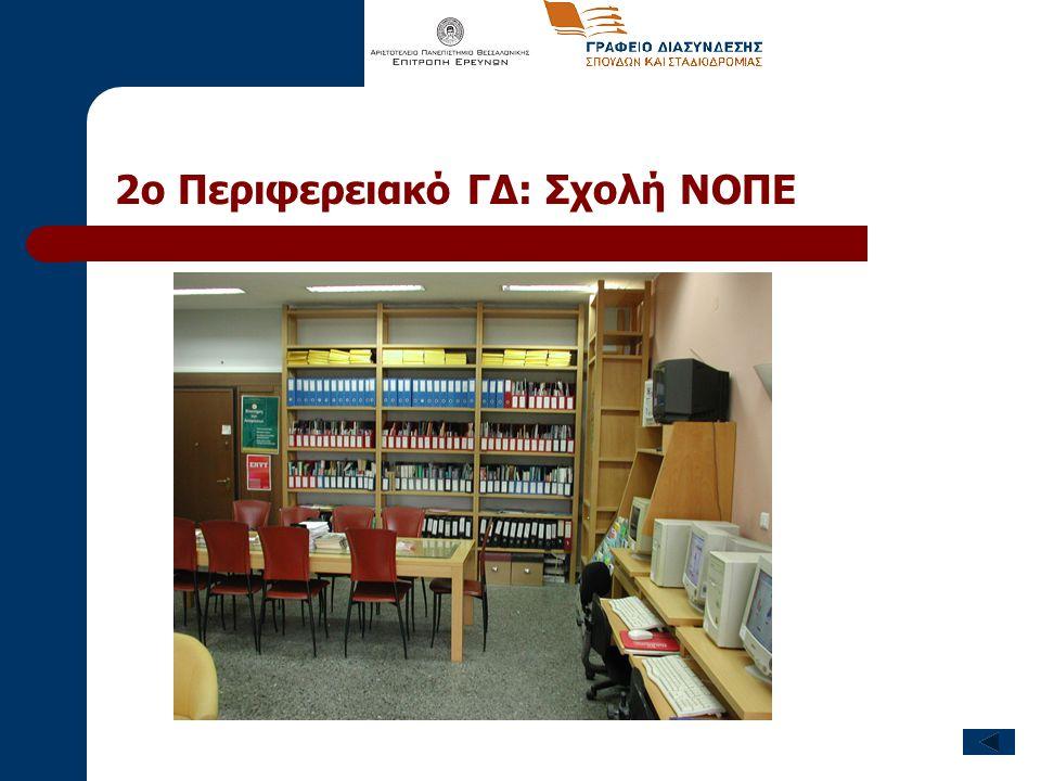 2ο Περιφερειακό ΓΔ: Σχολή ΝΟΠΕ