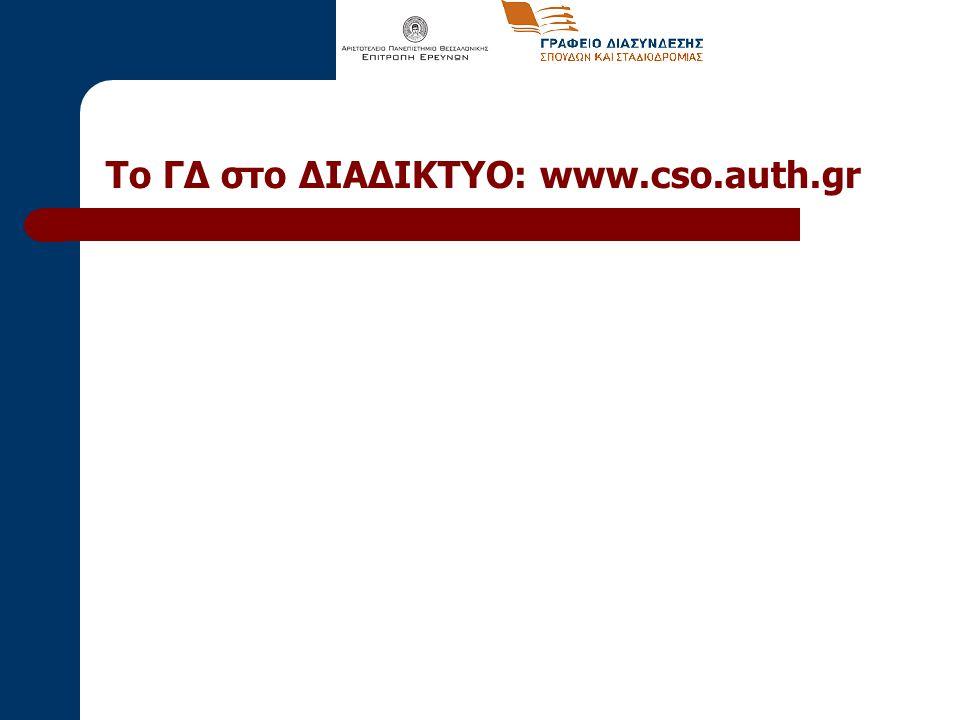 Το ΓΔ στο ΔΙΑΔΙΚΤΥΟ: www.cso.auth.gr