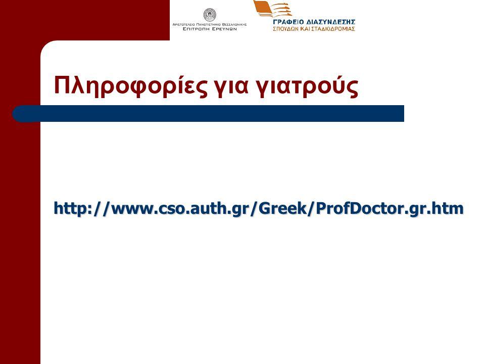 Πληροφορίες για γιατρούς