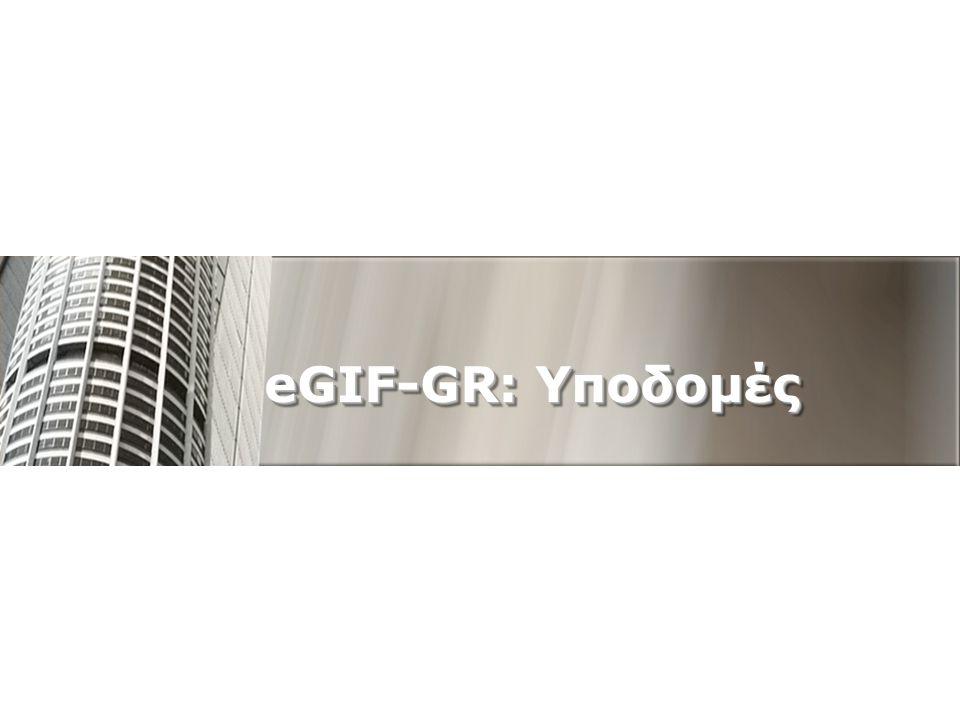 4/5/2017 eGIF-GR: Υποδομές