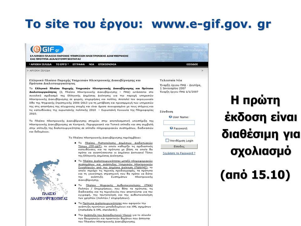 Το site του έργου: www.e-gif.gov. gr