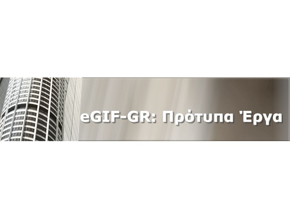 4/5/2017 eGIF-GR: Πρότυπα Έργα