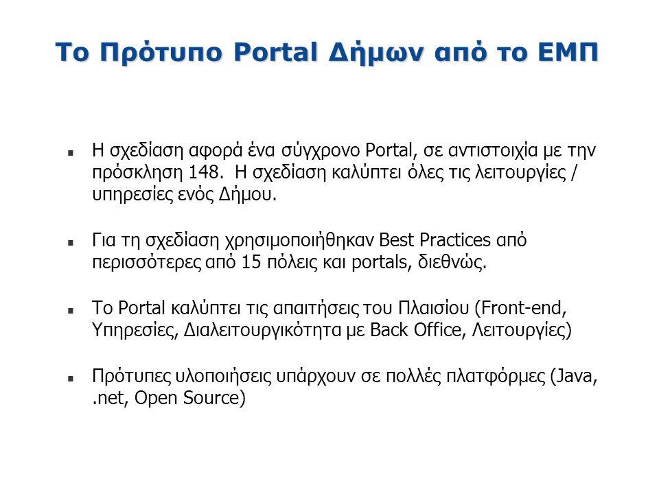 Το Πρότυπο Portal Δήμων από το ΕΜΠ