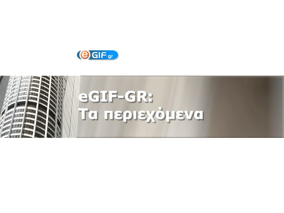 eGIF-GR: Τα περιεχόμενα