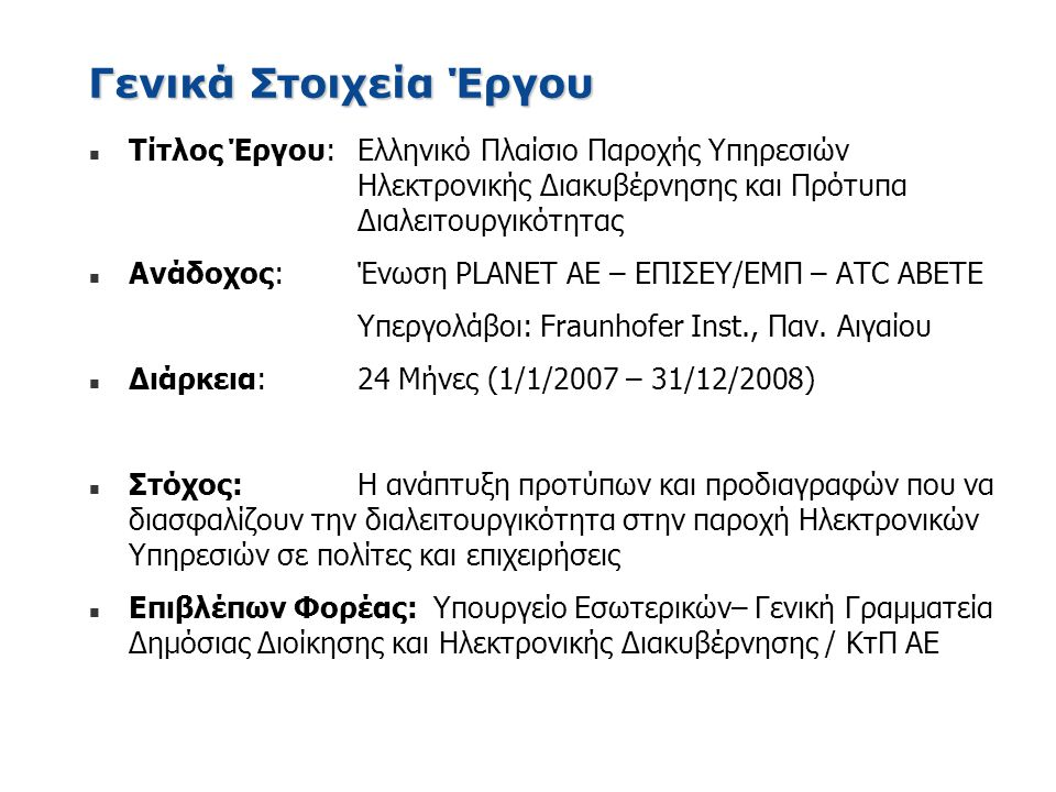 4/5/2017 Γενικά Στοιχεία Έργου. Τίτλος Έργου: Ελληνικό Πλαίσιο Παροχής Υπηρεσιών Ηλεκτρονικής Διακυβέρνησης και Πρότυπα Διαλειτουργικότητας.