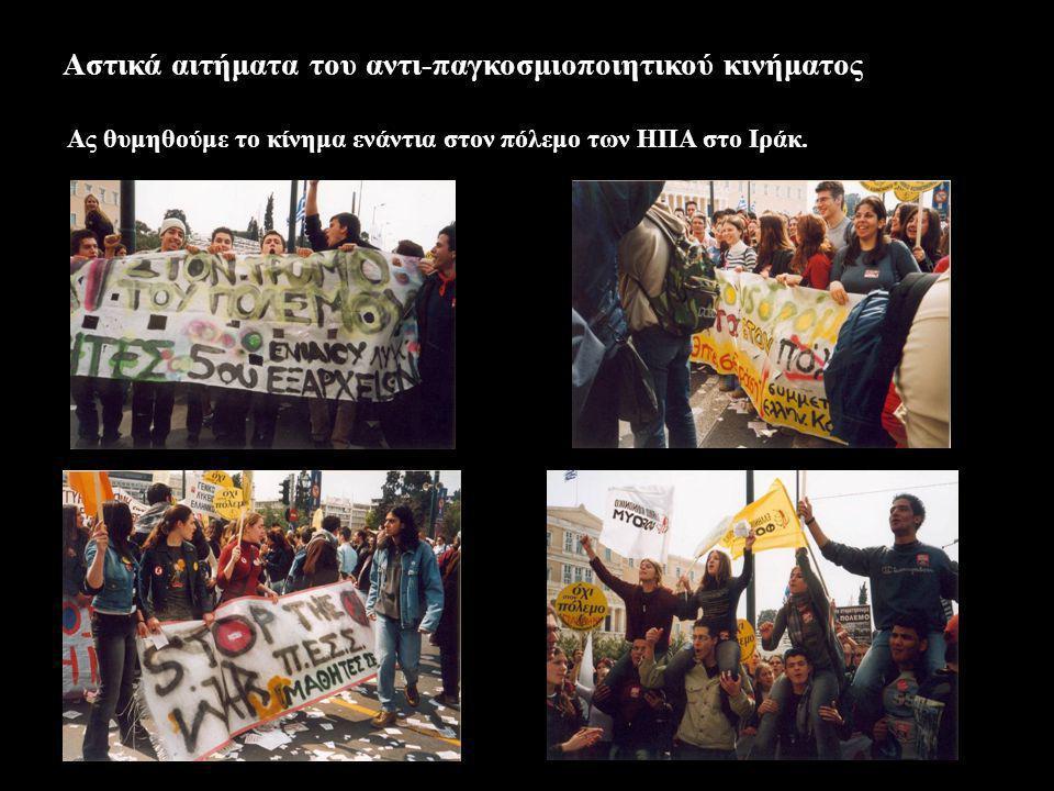Αστικά αιτήματα του αντι-παγκοσμιοποιητικού κινήματος