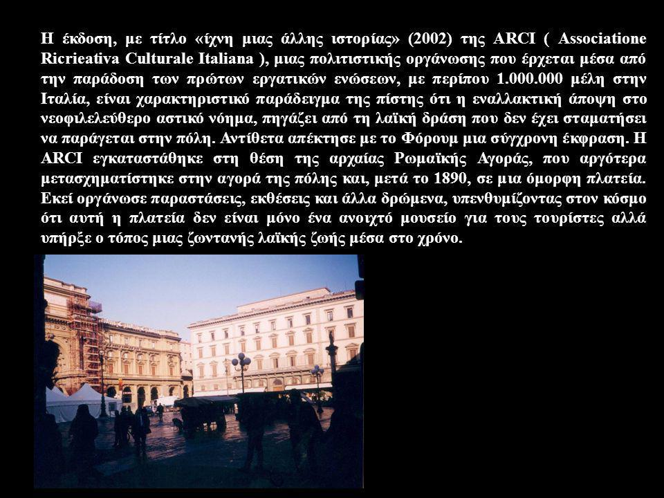 Η έκδοση, με τίτλο «ίχνη μιας άλλης ιστορίας» (2002) της ARCI ( Associatione Ricrieativa Culturale Italiana ), μιας πολιτιστικής οργάνωσης που έρχεται μέσα από την παράδοση των πρώτων εργατικών ενώσεων, με περίπου 1.000.000 μέλη στην Ιταλία, είναι χαρακτηριστικό παράδειγμα της πίστης ότι η εναλλακτική άποψη στο νεοφιλελεύθερο αστικό νόημα, πηγάζει από τη λαϊκή δράση που δεν έχει σταματήσει να παράγεται στην πόλη.