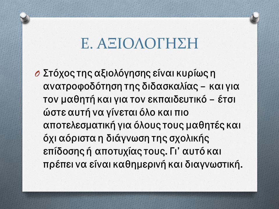 Ε. ΑΞΙΟΛΟΓΗΣΗ