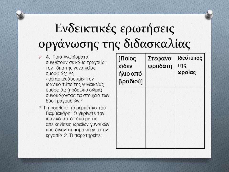 Ενδεικτικές ερωτήσεις οργάνωσης της διδασκαλίας