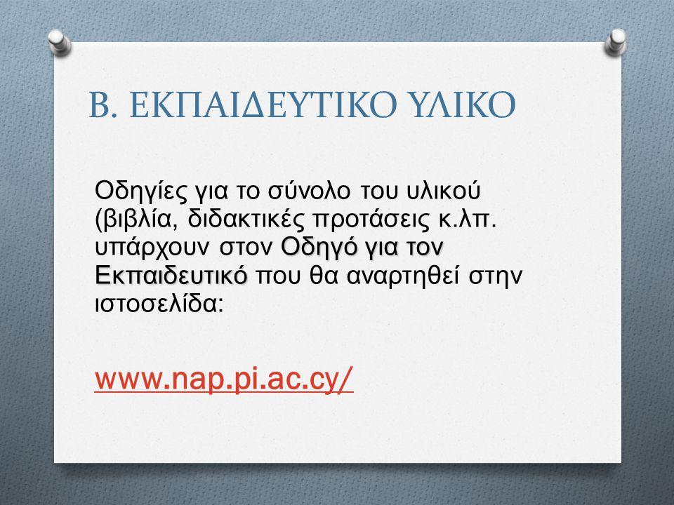 Β. ΕΚΠΑΙΔΕΥΤΙΚΟ ΥΛΙΚΟ www.nap.pi.ac.cy/