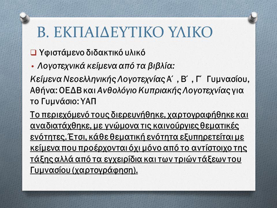 Β. ΕΚΠΑΙΔΕΥΤΙΚΟ ΥΛΙΚΟ Υφιστάμενο διδακτικό υλικό