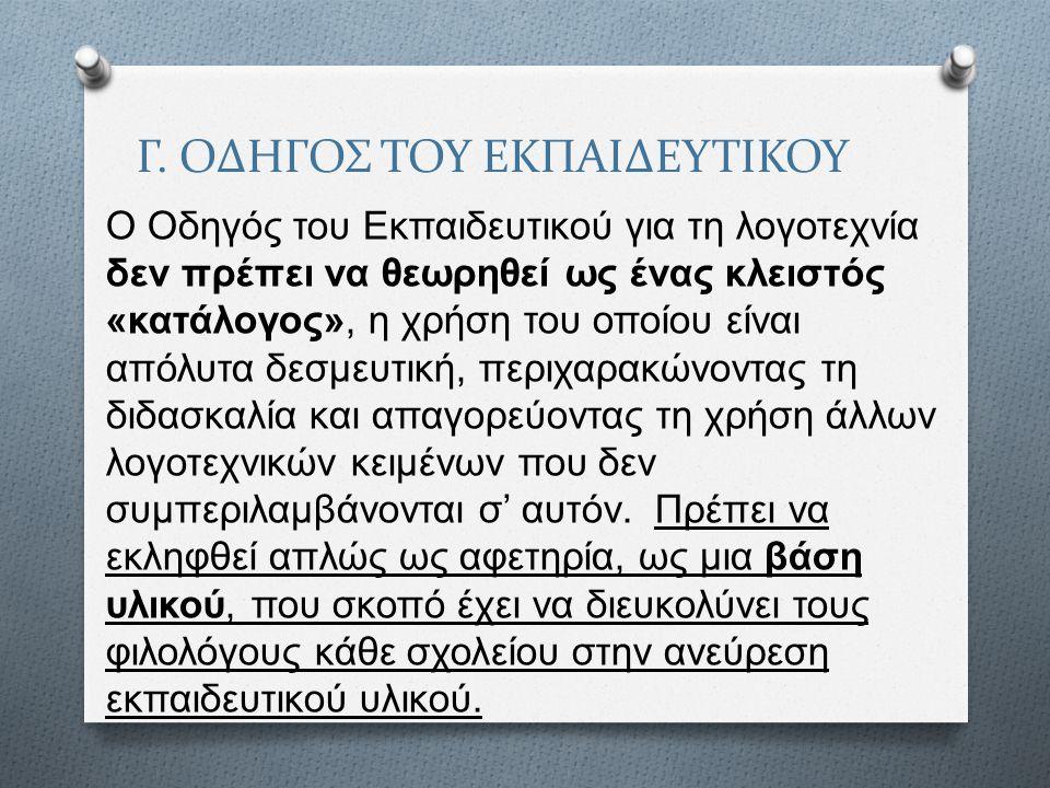 Γ. ΟΔΗΓΟΣ ΤΟΥ ΕΚΠΑΙΔΕΥΤΙΚΟΥ