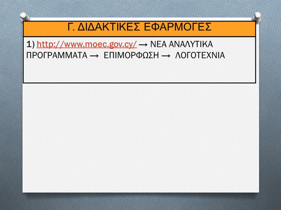 Γ. ΔΙΔΑΚΤΙΚΕΣ ΕΦΑΡΜΟΓΕΣ