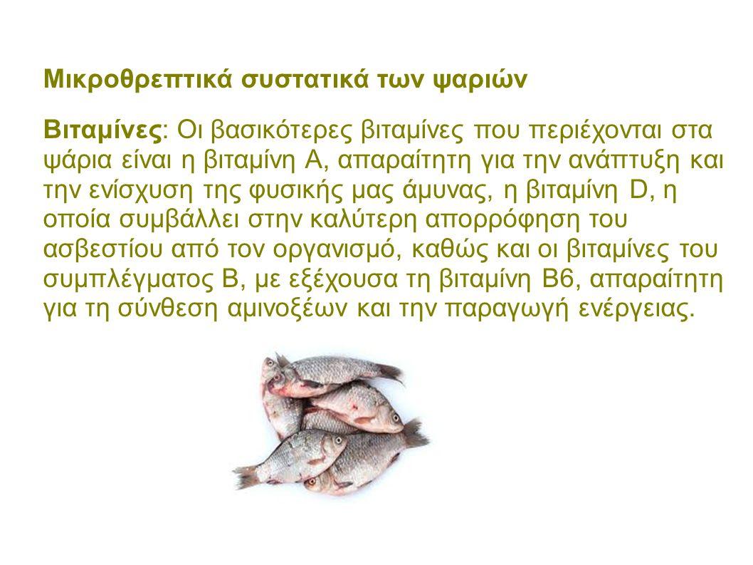 Μικροθρεπτικά συστατικά των ψαριών