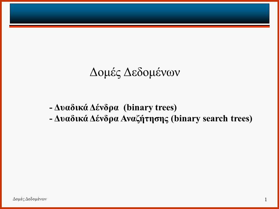 Δομές Δεδομένων - Δυαδικά Δένδρα (binary trees)