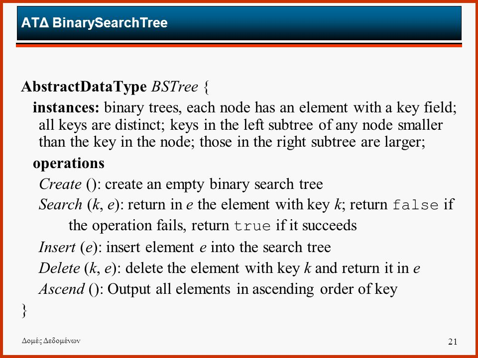 AbstractDataType BSTree {