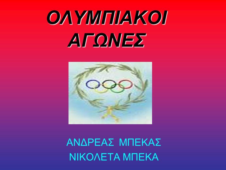 ΑΝΔΡΕΑΣ ΜΠΕΚΑΣ ΝΙΚΟΛΕΤΑ ΜΠΕΚΑ