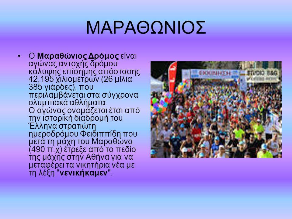 ΜΑΡΑΘΩΝΙΟΣ
