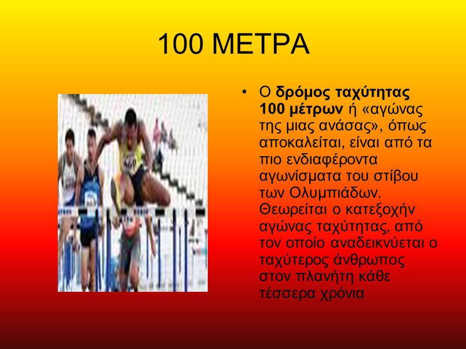 100 ΜΕΤΡΑ