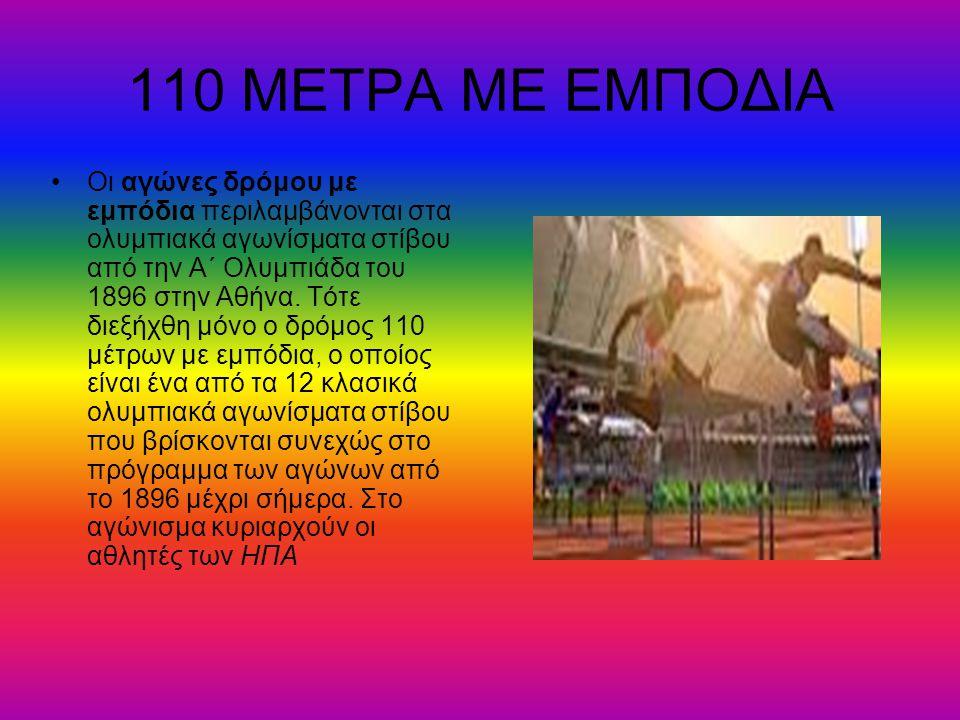 110 ΜΕΤΡΑ ΜΕ ΕΜΠΟΔΙΑ