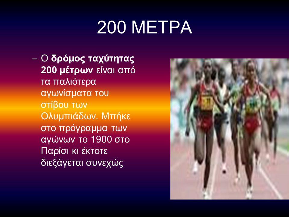 200 ΜΕΤΡΑ