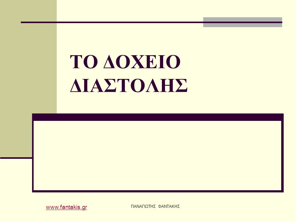 ΤΟ ΔΟΧΕΙΟ ΔΙΑΣΤΟΛΗΣ www.fantakis.gr ΠΑΝΑΓΙΩΤΗΣ ΦΑΝΤΑΚΗΣ