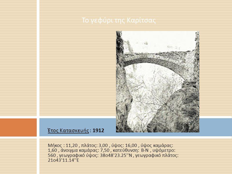 Το γεφύρι της Καρίτσας Έτος Κατασκευής : 1912